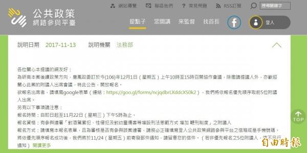 國發會的「公共政策網路參與平台」,公布政委唐鳳將召開酒駕鞭刑會議。(記者項程鎮攝)