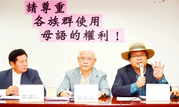 From left, New Taipei City Hakka Union chairman Yeh Yun-jen, Taiwan Society Hakka chairman Chang Yeh-shen and National Taiwan University professor Chiu Jung-chu attend a news conference in Taipei yesterday.  Photo: Peter Lo, Taipei Times