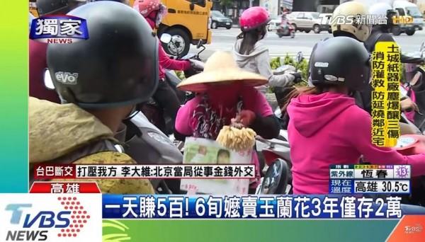 高雄一名60多歲老婦為籌開刀費,每日在高雄民族、明誠路口賣玉蘭花。(圖擷取自TVBS)