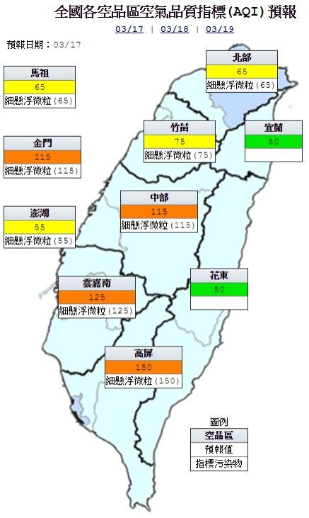 今天中南部及金門地區為橘色提醒(對敏感族群不健康),其他地區為良好到普通等級。(圖片取自環保署空氣品質監測網)