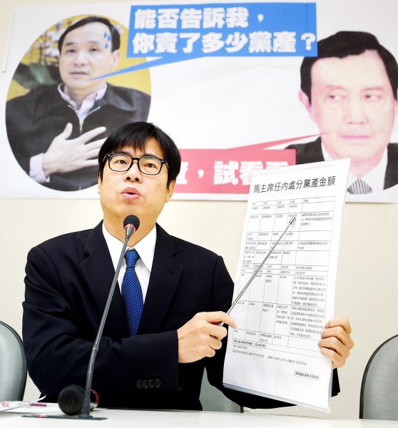Democratic Progressive Party Legislator Chen Chi-mai, speaking in Taipei yesterday, calls on New Taipei Mayor Eric Chu to investigate sales of the Chinese Nationalist Party's (KMT) massive party assets after he takes over the KMT chairmanship. Photo: Fang Pin-chao, Taipei Times