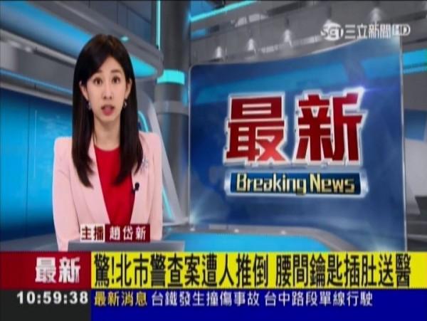 台北市大安分局一名林姓偵查佐,今早6點左右到新北市新莊區查訪毒品案件時遭人推倒,導致腰間上的鑰匙刺傷肚子。(圖擷自《三立新聞》)