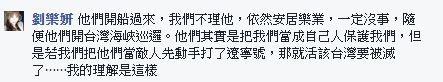 中國遼寧艦沿台灣海峽中線以西航行北上,恫嚇台灣意圖明顯,女星劉樂妍卻在臉書回覆網友說「他們其實是把我們當成自己人保護我們」。