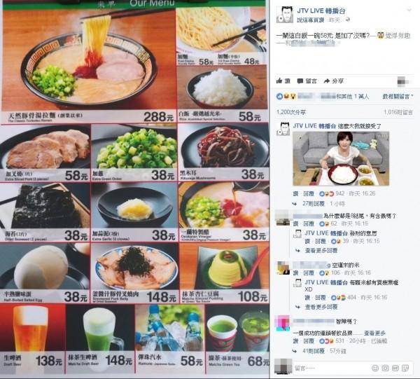 網友PO出台灣一蘭菜單,熱議一碗白飯要價58元。(圖擷取自JTV LIVE 轉播台臉書)