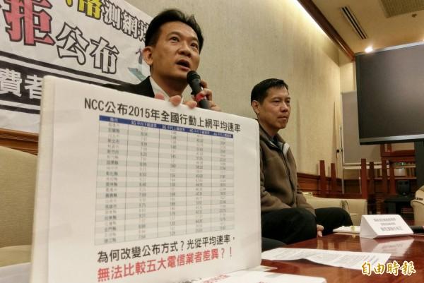 立委林俊憲要求NCC公布各電信業者網速。(記者林正堃攝)