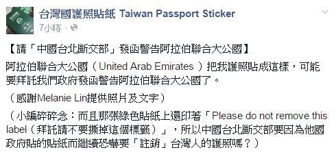 提供照片的網友表示,阿聯國把他的護照貼成這樣,可能要請政府發函警告阿聯國了。(圖片擷取自「台灣國護照貼紙」臉書)