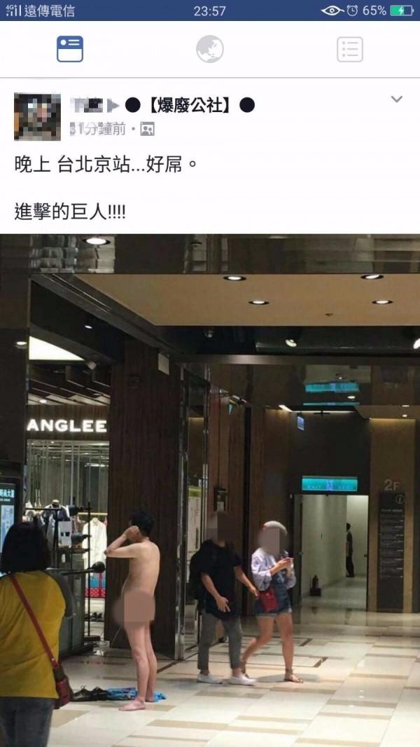 網友爆料京站有民眾全裸撒尿。(翻攝自爆廢公社)