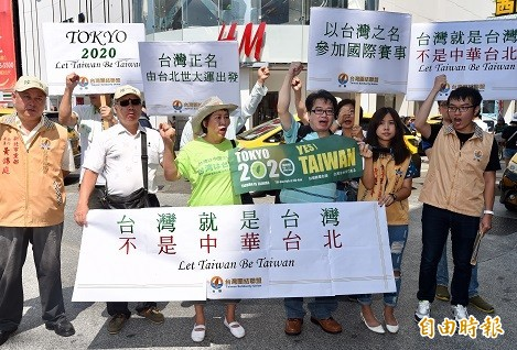 台灣團結聯盟13日在西門站舉辦「2020東京奧運台灣正名,街頭連署暨記者會」,副秘書長王銘源(右三)、青年部主任許亞齊(右二)等出席,希望能夠一舉衝破連署門檻,提供發起連署的「台灣正名推進協議會」提及給東京都議會,讓「台灣隊」取代「中華台北」,在東京奧運的賽場上與其他國家一天競爭桂冠。(記者簡榮豐攝)