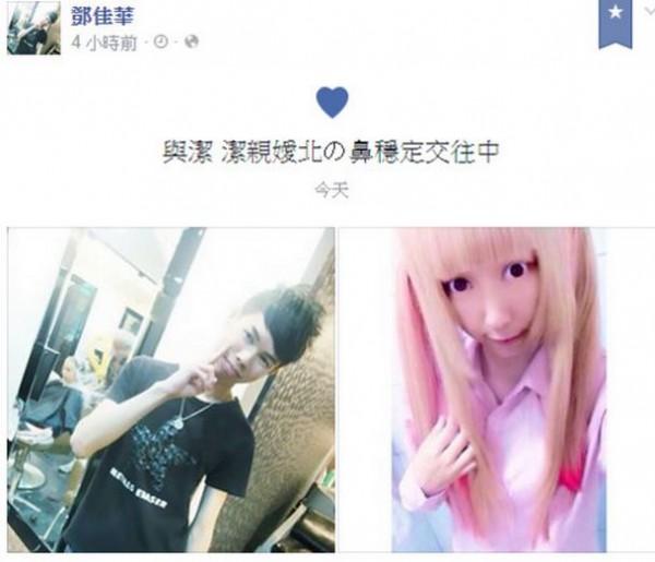 鄧佳華的臉書如今已看不到新的穩定交往動態以及對翁珮綾的道歉Po文。(圖擷取自鄧佳華臉書)