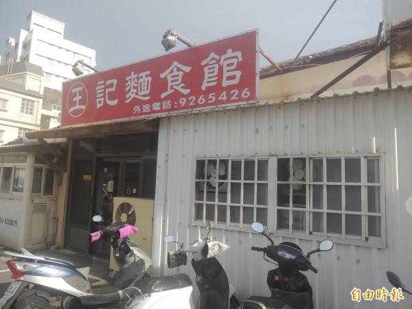 位在澎湖飲食一級戰區的王記麵食館,老友麵令外界好奇。(記者劉禹慶攝)