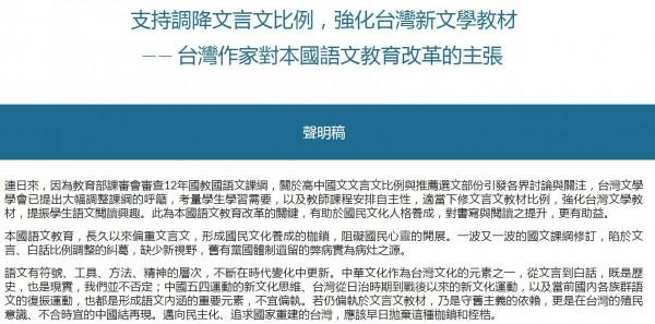 包含鍾肇政、陳芳明、吳晟、廖玉蕙等130多名作家今共同發出聲明連署,支持調降文言文比率、強化台灣新文學教材,要求大幅調整課綱。(圖擷取自連署網站)