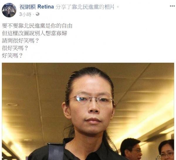 「視網膜」也在臉書發文痛批「要不要靠北民進黨是你的自由,但這樣改圖說別人想當寡婦,請問很好笑嗎?很好笑嗎?好笑嗎?」(圖擷自「視網膜 Retina」臉書)