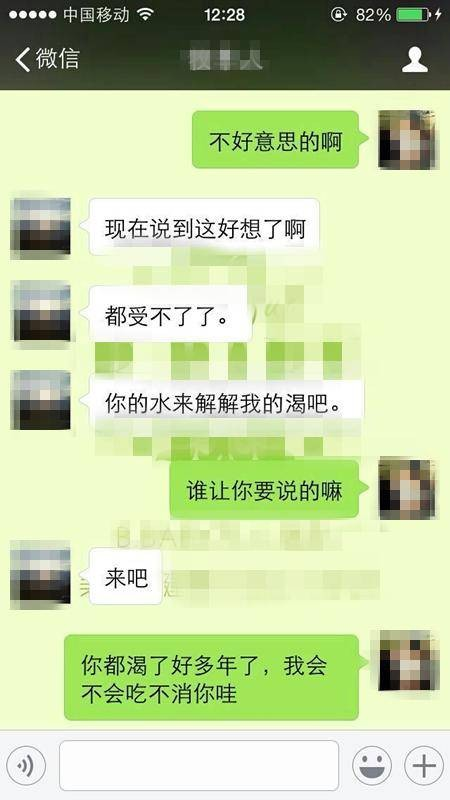 中國江蘇無錫翁姓副校長傳出婚外情,還和小三有露骨的對話,如要求「你的水來解我的渴」。(圖擷自《中華網》)