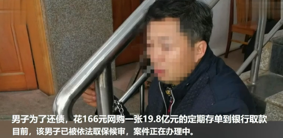 中國雲南一名男子由於缺錢,上網買了一張鉅額存款單到銀行換鈔。(圖取自今日熱點)