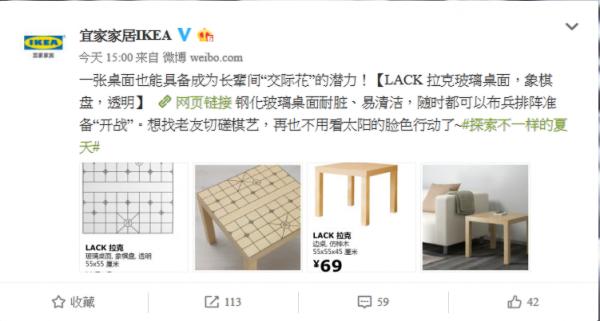 中國「宜家家居IKEA」今天下午在微博貼出一款象棋盤風格的玻璃桌,引發網友議論。(圖擷自IKEA微博)