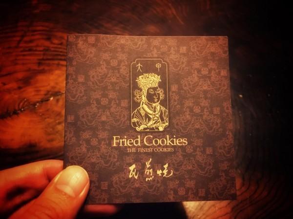 有網友指出,小林煎餅把「大甲瓦煎燒」DM上的媽祖圖像印成武則天。(圖擷取自臉書粉專「郭世賢_摸摸」)