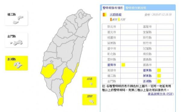氣象局傍晚6點50分針對台南、澎湖、恆春半島及台東發布大雨特報。(翻攝自中央氣象局)