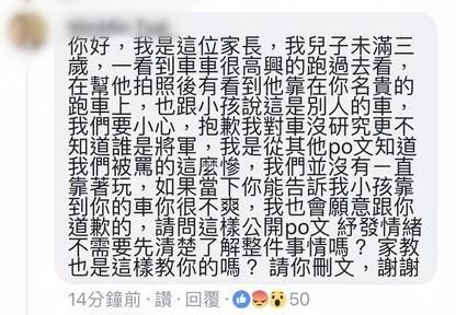該名家長在將軍的臉書回應,稱願意向他道歉,但也請將軍先了解事情始末,要求將軍刪文。(圖擷取自將軍臉書)