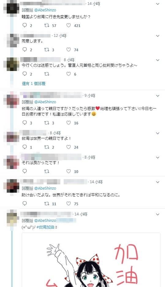 日本網友們則對安倍留言表示,「你為什麼不把去韓國的行程改成去台灣?」(圖擷取自安倍晉三推特)