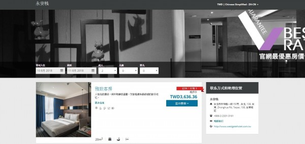 台北市永安棧酒店進入訂房頁面後,還是可以選擇簡體中文,地址會變成「台灣地區」。(圖擷取自永安棧酒店網站)