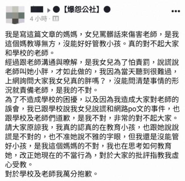 網友昨日再度發文指出,自己誤會老師,是女兒害怕責罰才說謊。(圖擷自《爆怨公社》)