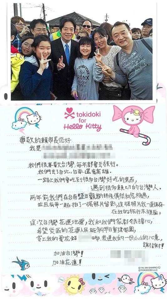 日本女學生寫信慰問花蓮震災,全文以繁體中文書寫,表達對台灣的關心。(圖擷取自賴清德臉書)