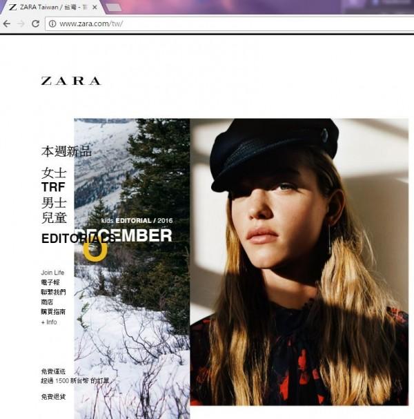 ZARA台灣區官網。(翻攝ZARA官網)