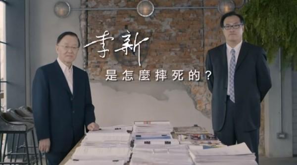 「誰摔死了李新」完整版影片於11月30日在網路發布,被前國民黨立委羅淑蕾揚言提告。(圖擷取自影片)