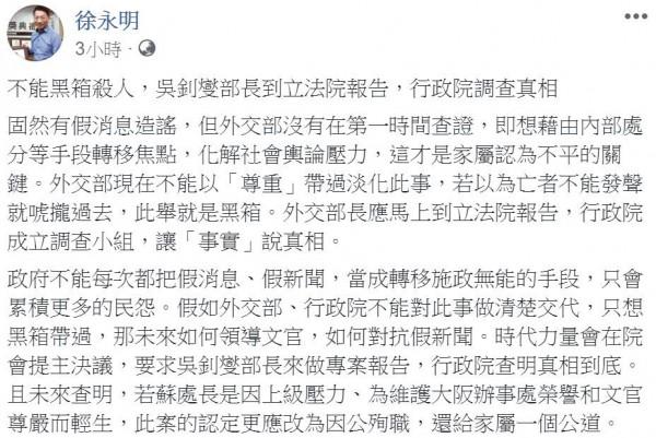 徐永明说,时代力量将在院会提主决议,要求吴钊燮部长做专案报告。(图撷自脸书)