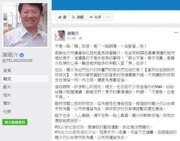 謝龍介在臉書PO文表示,「現階段的龍介仍以台南市民為重,以市民權益為主,與好朋友的兄弟情誼暫且擺在最後」。(圖擷自謝龍介臉書)