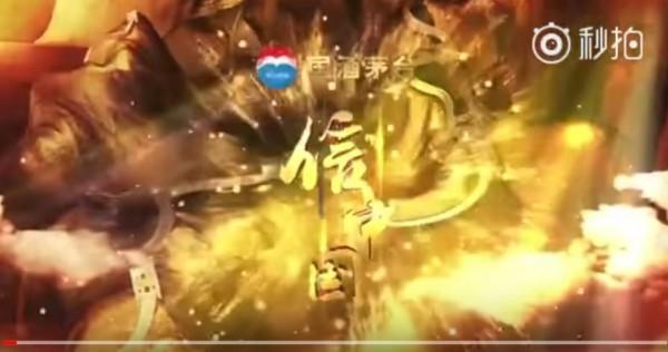 中國央視新節目「信中國」,公然在台灣播廣告。(圖擷取YouTube)