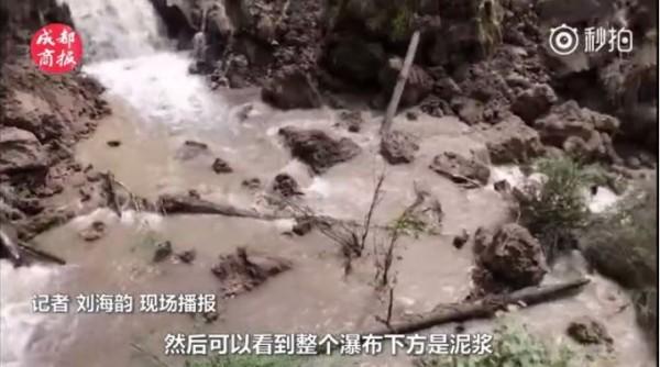 瀑布下方的清潭變成一池泥水。(圖擷取自成都商報微博影片)