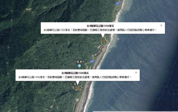 蘇花公路昨天深夜發生落石,雙向交通受阻。(圖擷自省道即時交通資訊網)