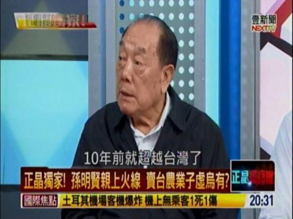 孫明賢表示,其實中國的農科發展早在10年前就已超越台灣,所謂全世界最好吃的水果,只有不到10個熱帶水果,其他的品種台灣沒有一樣比中國好。(圖擷自壹電視)