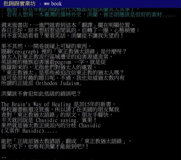 有網友在批踢踢上PO文指出洪蘭新書翻譯又有錯誤。(圖片擷取自批踢踢)