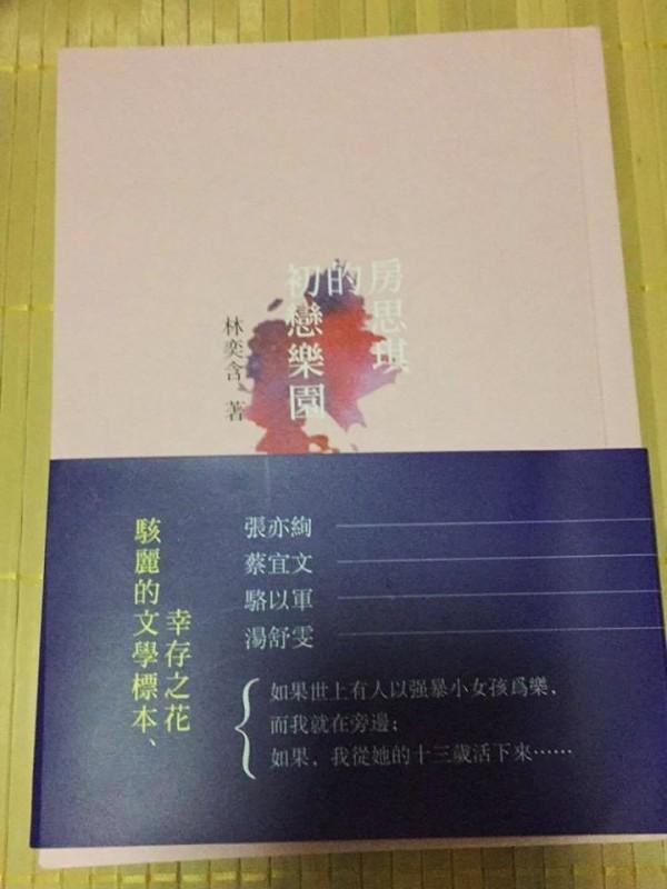 作家林奕含的遺作小說《房思琪的初戀樂園》引發社會高度關注,但出版該書的游擊文化指出,近期網路上竟出現許多盜版的《房思琪》。圖為將「倖存」誤寫成「幸存」的盜版書。(圖擷自游擊文化臉書)
