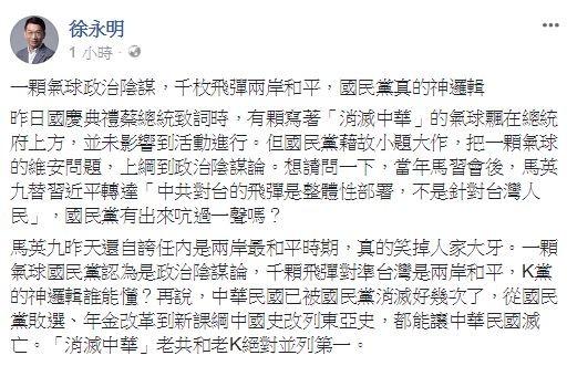 時代力量立委徐永明今(11日)晚貼文表示,「一顆氣球政治陰謀,千枚飛彈兩岸和平,國民黨真的神邏輯!」。(圖擷取自立委徐永明臉書)