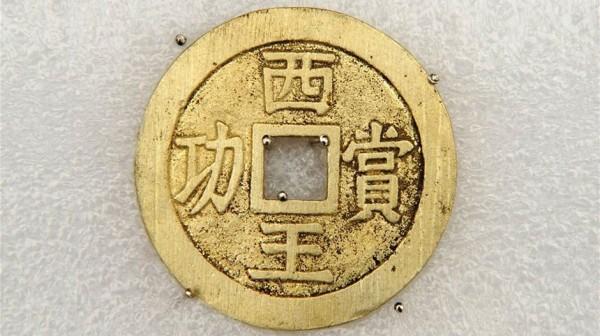 西王功賞金幣。(圖擷取自新浪)