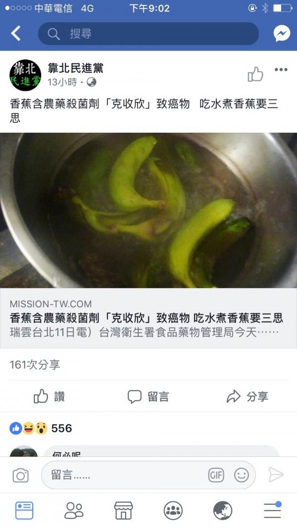臉書粉絲頁「靠北民進黨」今天上午貼出6年前市售香蕉驗出農藥克收欣的舊聞,指「香蕉含農藥殺菌劑『克收欣』致癌物,吃水煮香蕉要三思」。(記者吳欣恬翻攝)
