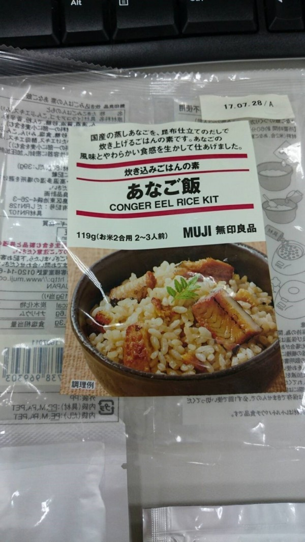 台灣無印良品商品「炊飯元素(星鰻飯)」中的湯汁包來自禁止進口的核災區縣市櫪木縣,目前已下架638件。(食藥署提供)