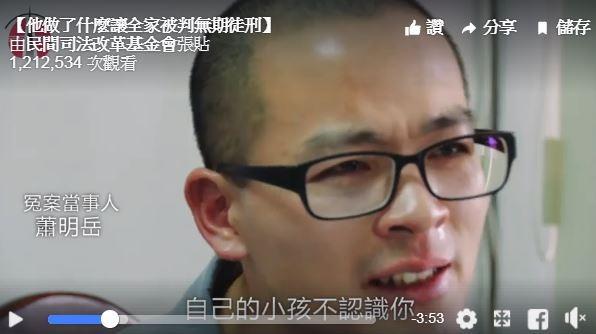 蕭明岳被控販毒案疑點重重,民間司改會將其判定為冤獄事件。(圖翻攝自民間司改會)