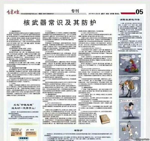 中國吉林日報日前因談論核武常識及因應知識,引起中國網友熱烈討論。(圖擷自美國之音)