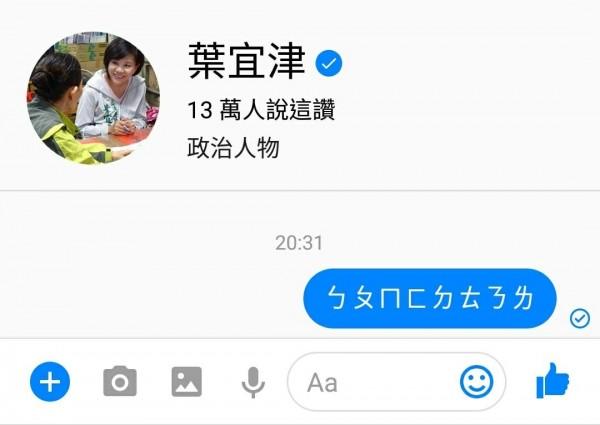 也有其他網友PO用注音文私訊給葉宜津的對話框截圖。(圖擷自爆廢公社)