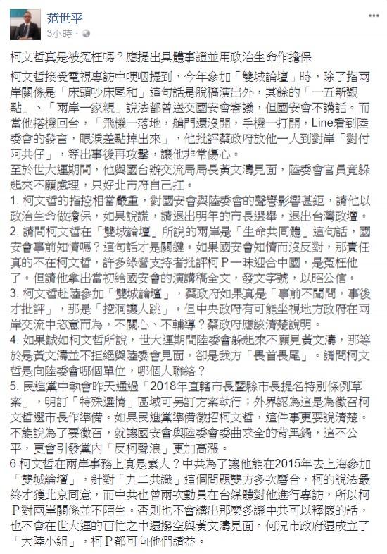 范世平認為柯文哲若有說謊,就要退出明年的市長選舉,還要退出台灣政壇。(圖擷自范世平臉書)