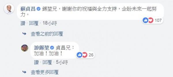 (圖擷取自游錫堃臉書)