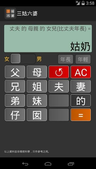 三姑六婆計算機可以精確計算出各種遠房親戚的稱謂,過年過節時相當實用。(圖擷取自Google Play)