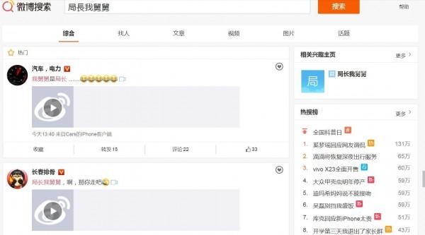 中國官方疑因影片暴露中國員警執法失當、影響民眾對政府觀感,將影片全數刪除。(圖擷取自微博)