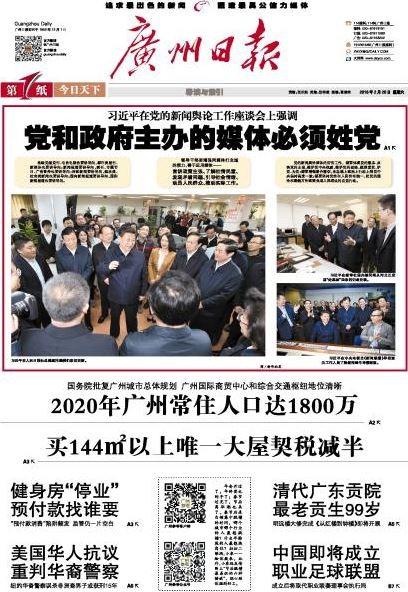 習近平表示黨和政府主辦的媒體必須姓黨,中國廣東媒體紛紛報導。(圖擷取自《廣州日報》)