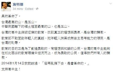 施明德痛罵教育部是台灣的恥辱。(圖擷自施明德臉書)