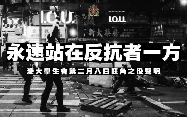香港大學學生會稍早發表聲明。(圖擷取自臉書)